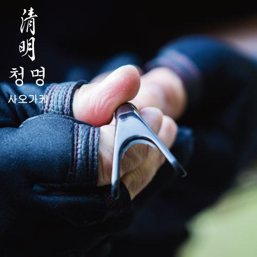 다이와 청명MX 받침대 (SEIMEI MX SAOKAKE / 2~5절)